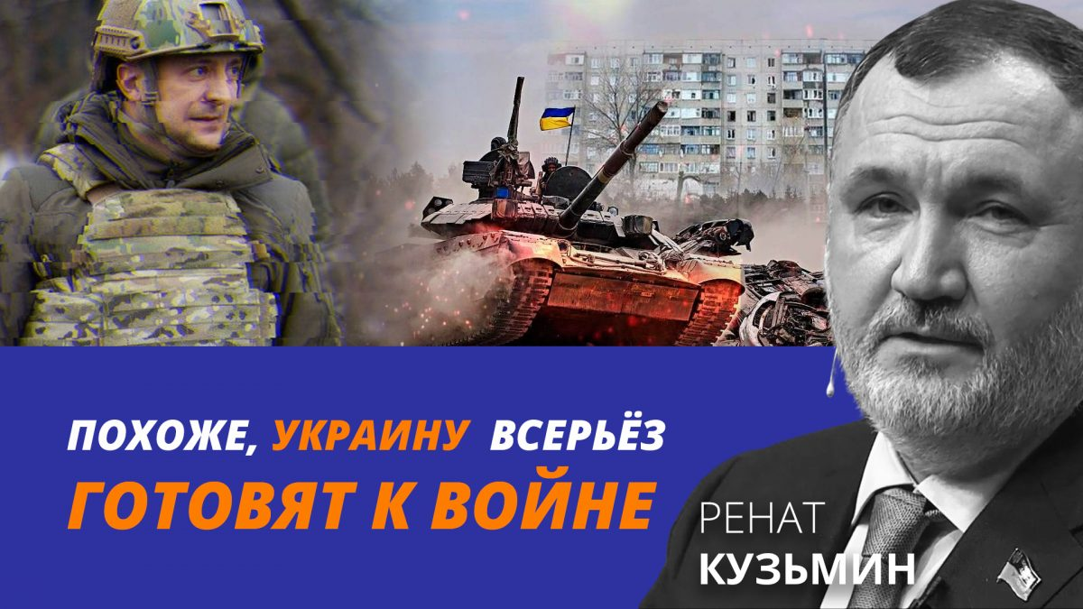 Похоже, Украину всерьёз готовят к войне. Настоящей. Полномасштабной