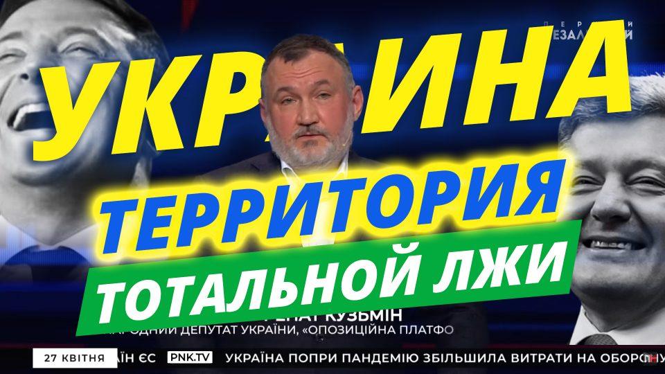 УКРАИНА — ТЕРРИТОРИЯ ТОТАЛЬНОЙ ЛЖИ.