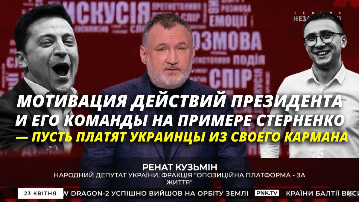 Мотивация действий Президента и его команды на примере Стерненко — пусть платят украинцы из своего кармана