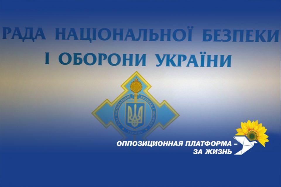 СНБО Зеленского – инструмент политических преследований и устранения коммерческих конкурентов партии власти