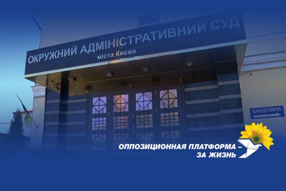 Попытка ликвидации Окружного админсуда Киева ‒ еще один преступный шаг Зеленского к узурпации власти