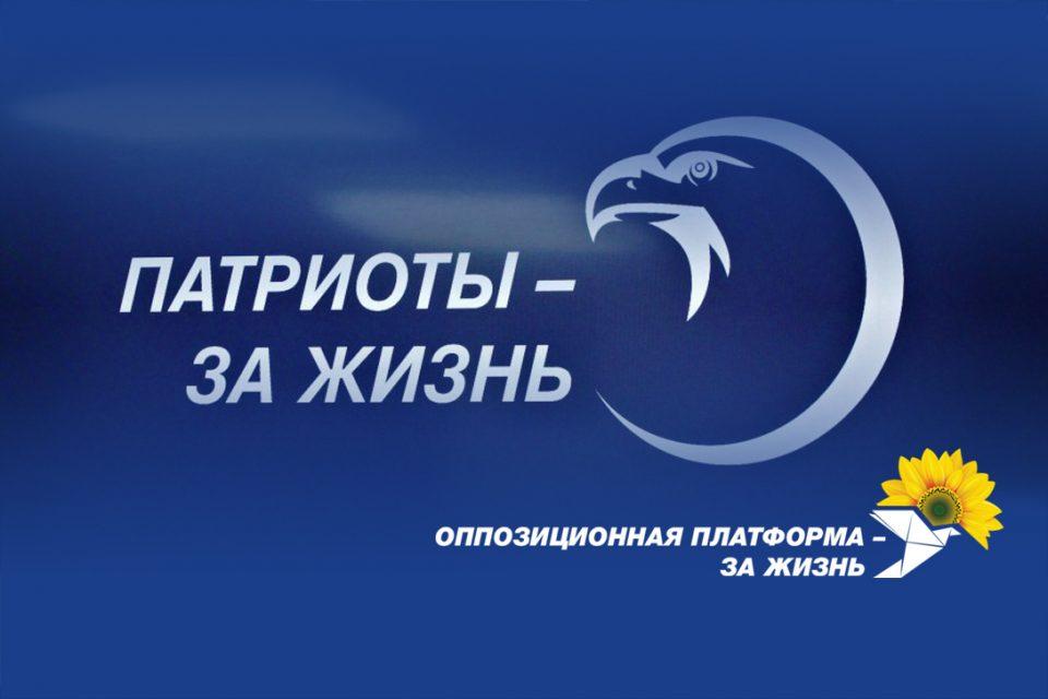 Незаконное задержание «Патриотов – За жизнь» знаменует окончательное превращение Украины в полицейское государство победившей лжи и цинизма