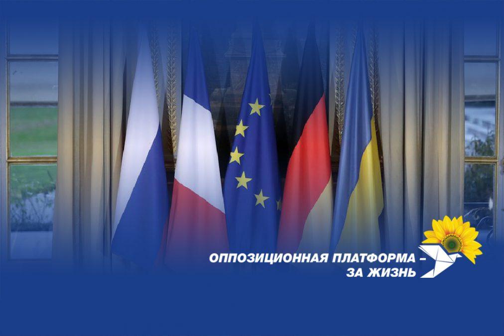 После переговоров с Макроном и Меркель Зеленский заявил о том, что отказывается выполнять Минские соглашения