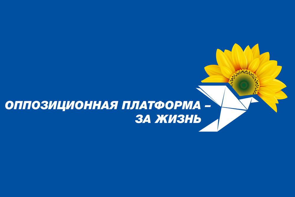 ОППОЗИЦИОННАЯ ПЛАТФОРМА – ЗА ЖИЗНЬ требует жесткой реакции на попытки реабилитации нацизма в Украине