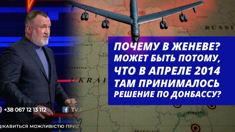 ПОЧЕМУ В ЖЕНЕВЕ? Может быть потому, что в апреле 2014 там принималось решение по Донбассу?