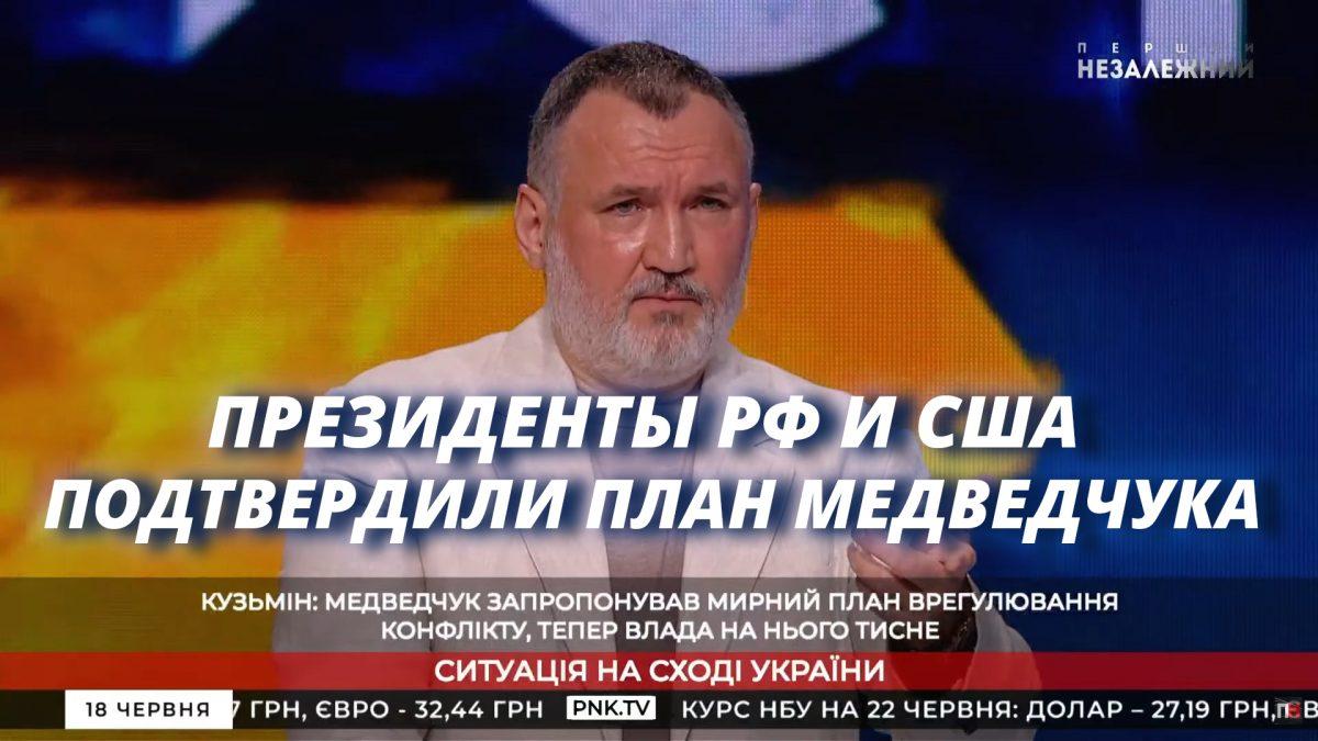 Президенты РФ и США подтвердили план Медведчука