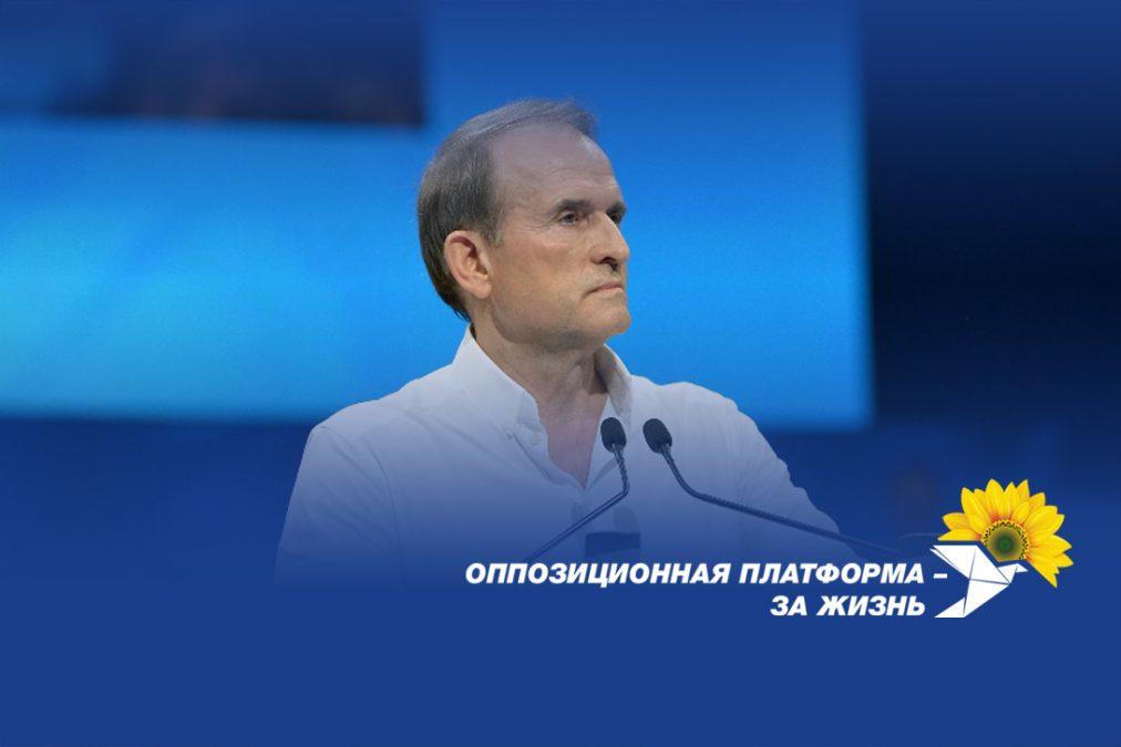 Массовые обыски в офисе партии ОПЗЖ и у родственников Медведчука – это попытка Зеленского фальсифицировать доказательства и расправиться с членами семьи