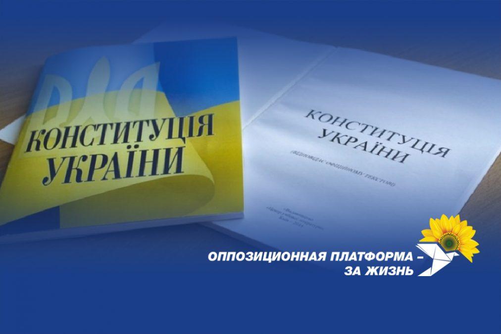 Президент вытирает ноги о Конституцию Украины и бравирует этим перед народом