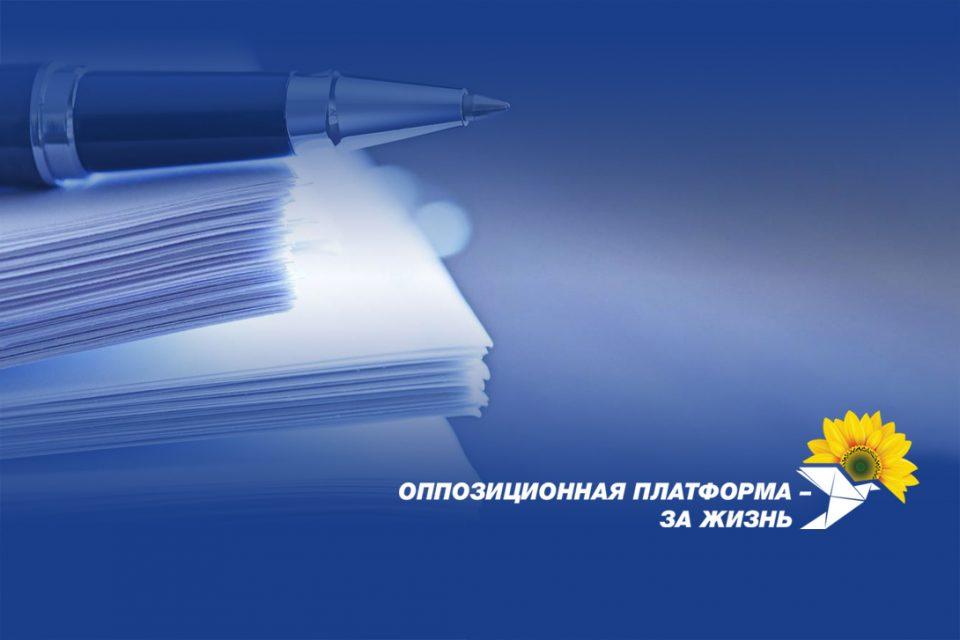 Власть Зеленского развернула конвейер политического террора в отношении семей оппозиционеров